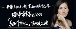 田中彩子 モノオペラ 細川ガラシャ 京丹後公演