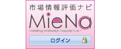 市場情報評価ナビ「MieNa」