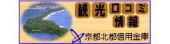 観光口コミ 京都北都信用金庫