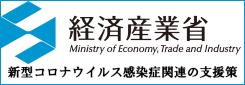 経済産業省 新型コロナウイルス感染症関連の支援策