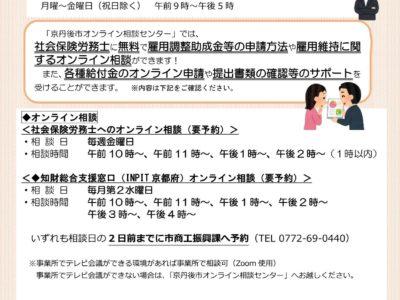 【お知らせ】京丹後市オンライン相談センターの開設について