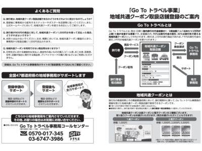 【お知らせ】Go Toトラベル事業「地域共通クーポン」取扱店舗の登録申請の開始について(9/8~)