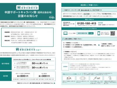 【お知らせ】家賃支援給付金申請サポートキャラバン隊の派遣について(10/26~11/1)
