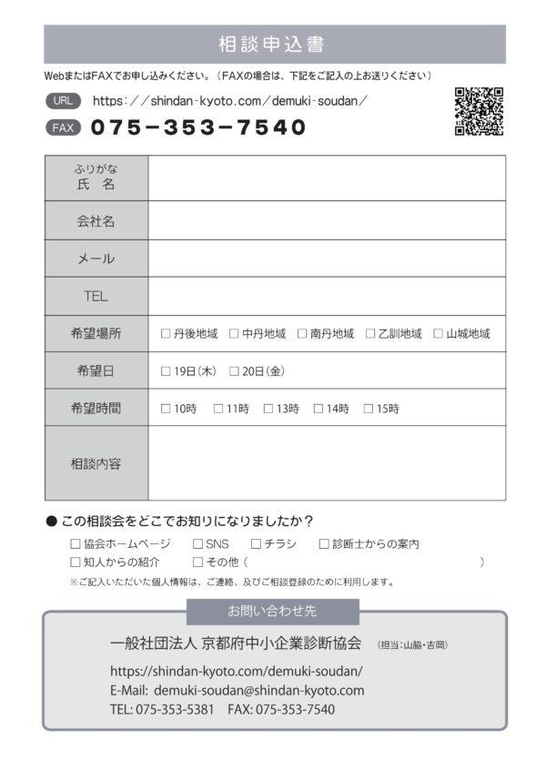 出向き無料経営相談会_相談申込書