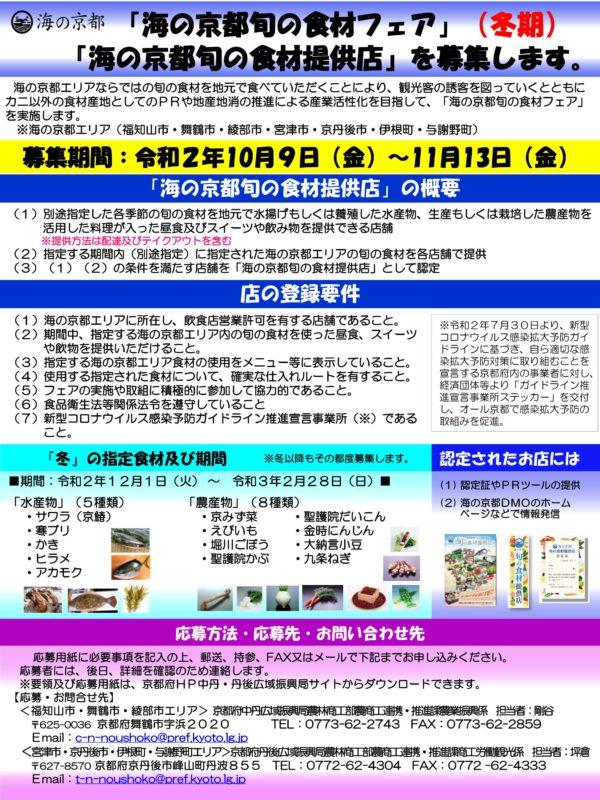海の京都 冬期 旬の食材フェア 食材提供店募集チラシ