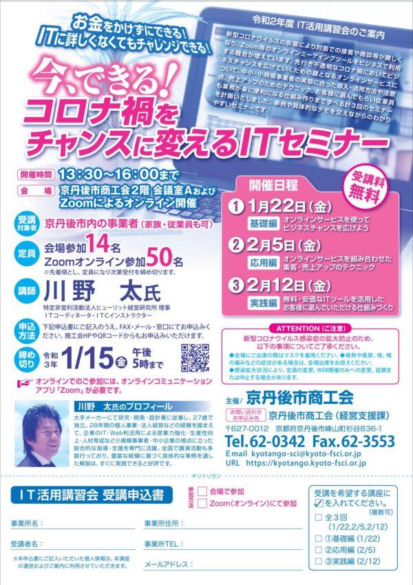 2020_01_it_seminar