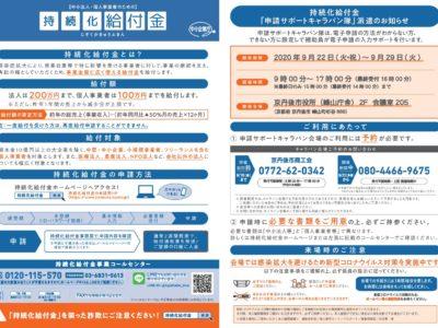 【お知らせ】「持続化給付金」の申請サポートについて(9/22~9/29)