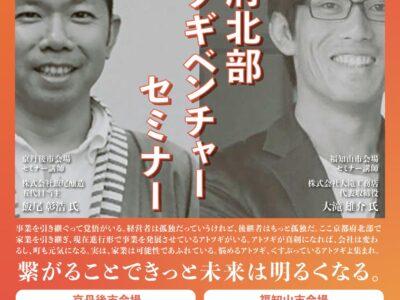 【セミナー】2/25「明日からできる!簡短&誰でもテレワーク」の開催について