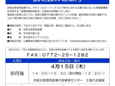 【お知らせ】4/15 事業再構築補助金説明会のご案内