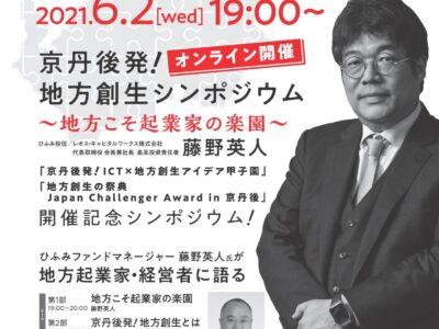【お知らせ】京丹後発!藤野英人氏オンライン講演会のお知らせ