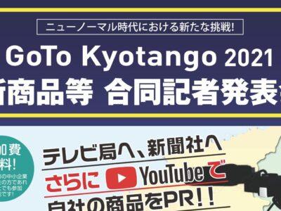 【セミナー】(期限8/23迄)最新プレスリリースセミナーの開催について(8/27)
