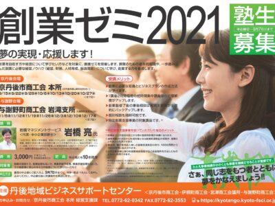 【お知らせ】(9/7迄)創業ゼミ2021 塾生募集について