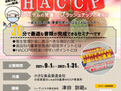 【セミナー】HACCPシステムの見直しと ブラッシュアップの考え方セミナー