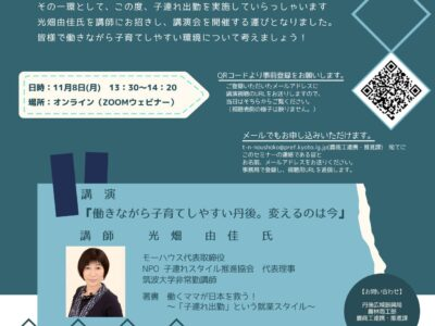 【セミナー】企業セミナー 第1回研修会 ~子育てに優しい会社を目指して~