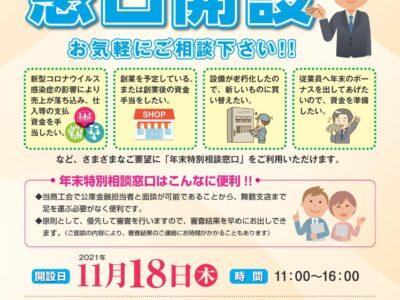 【お知らせ】㈱日本政策金融公庫による年末特別相談の開設について