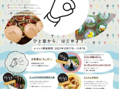 【お知らせ】京丹後の「たんちょす月間」はじまります!