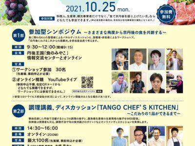 【お知らせ】「京丹後ガストロノミカ2021」が開催されます