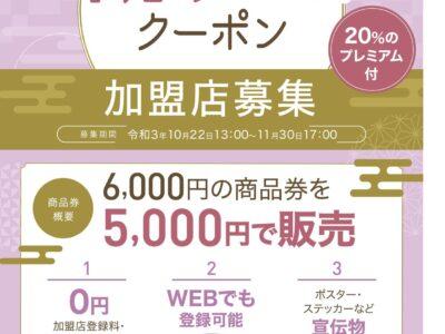【お知らせ】(11/30迄)「京の小売・サービス業応援事業」の加盟店募集受付開始について