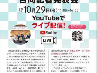 【お知らせ】第1回新製品・新サービス等合同記者発表会のお知らせ