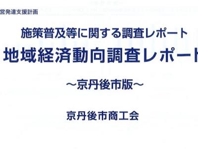 業種全体・業種毎 調査レポート《令和2年7月~9月期調査》