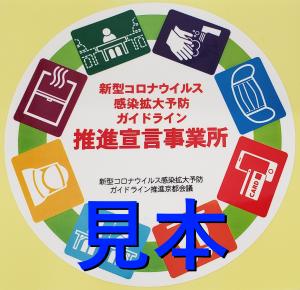 府 感染 京都 コロナ