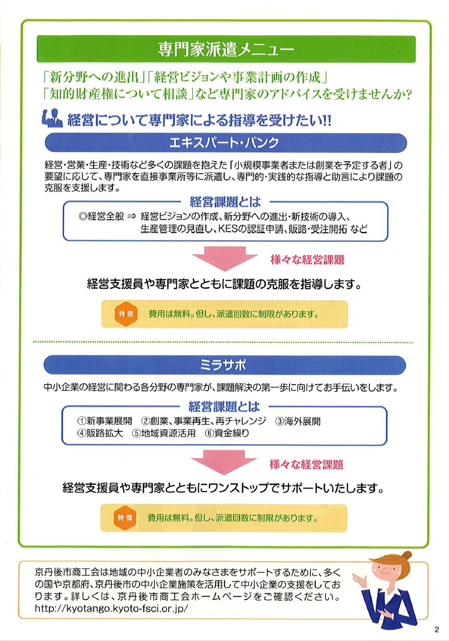 金融パンフレット2 専門家派遣メニュー