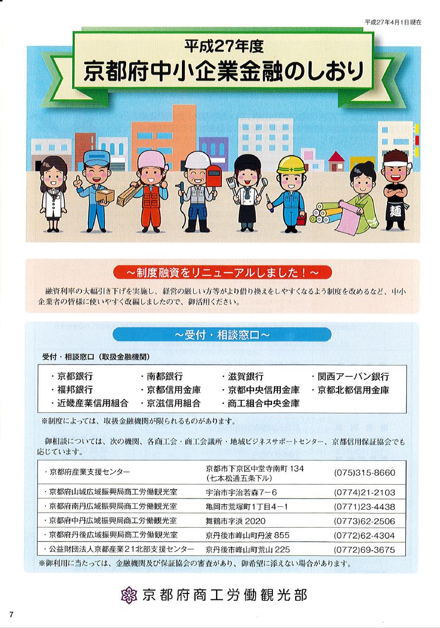 金融パンフレット7 京都府中小企業金融のしおり
