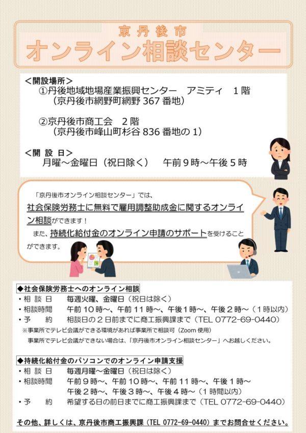 京丹後市オンライン相談センターチラシ