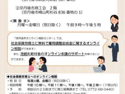 京丹後市オンライン相談センターの開設について
