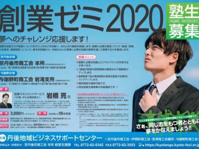 【お知らせ】創業ゼミ2020 塾生募集について