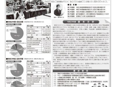 【お知らせ】商工会だより 令和3年5月号