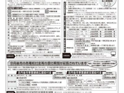 【お知らせ】商工会だより 令和3年8月号 Vol.165