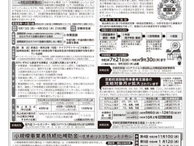 【お知らせ】商工会だより 令和3年9月号 Vol.166