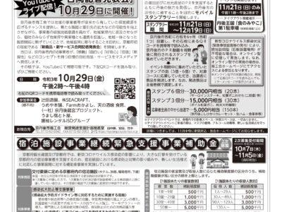 【お知らせ】商工会だより 令和3年10月号 Vol.167