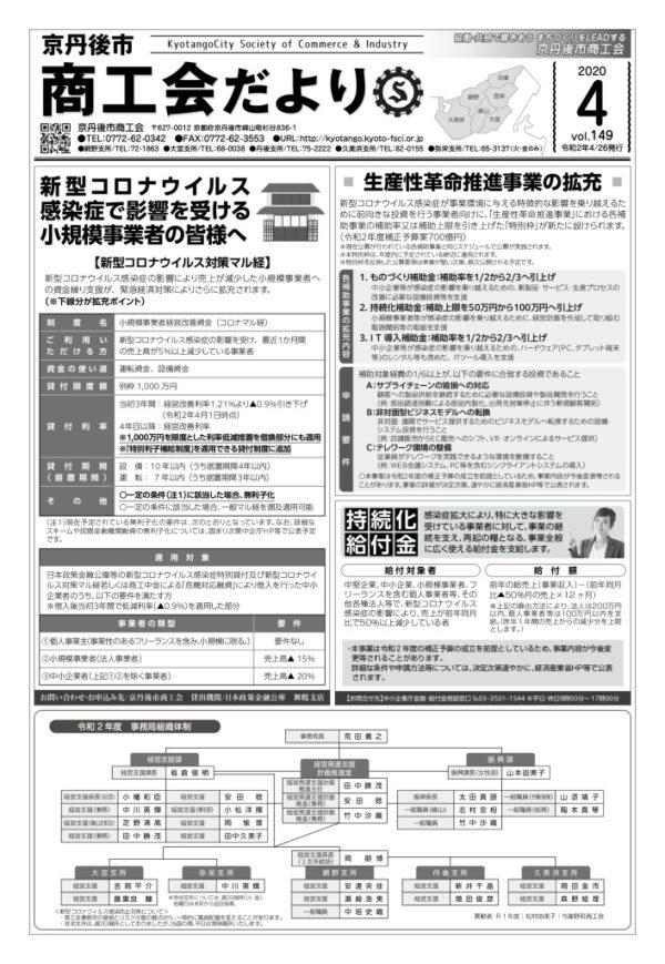 tayori_Vol_149のサムネイル